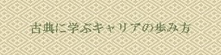 古典に学ぶキャリアの歩み方.jpg